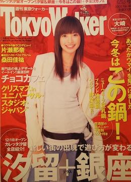 片瀬那奈【週刊  東京ウォーカー】2002年No.46