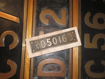 珍品!D6020が付けていたボイラー銘板D50163です。