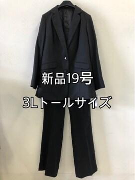 新品☆19号トール黒パンツスーツ長め丈セレモニーにも☆d124