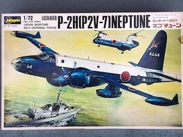 1/72 ハセガワ ロッキード P-2H[P2V-7]ネプチューン