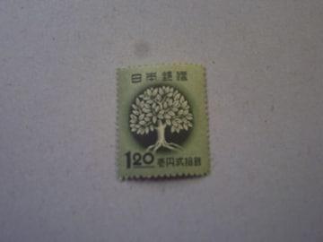 【未使用】1948年 全国緑化運動 1枚