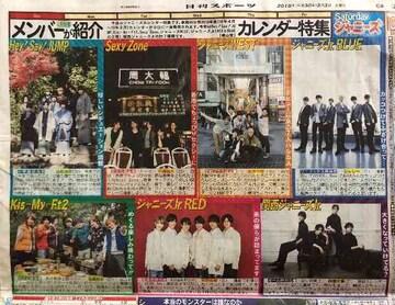 2018年3/3 日刊スポーツ サタジャニ カレンダー特集