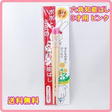 正規品 日本製 六角知能箸 3才用 14cm ピンク 子供箸 箸匠せいわ