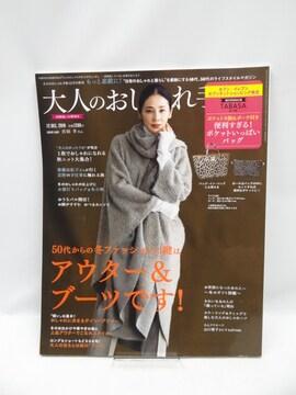 2006 大人のおしゃれ手帖 2019年 12月号増刊