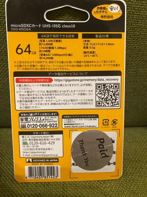 【2枚セット】新品未開封品 64ギガ SDカード 64GB < PC本体/周辺機器の