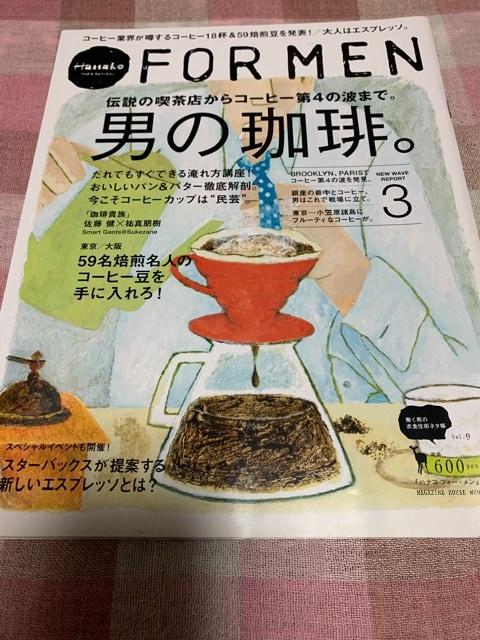★1冊/Hanako FOR MEN  Vol.9  < タレントグッズの