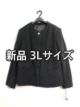 新品☆3L♪黒♪お出かけに♪ノーカラーツイードジャケット☆f279