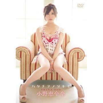 ■DVD『小野恵令奈 ハタチヲノゾキミ』巨乳アイドル 元AKB