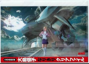 F ヒーローズ 5月号『マジェプリ』大島優子なりきりクリアファイル