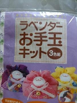 新品★ハンドメイドキット『にゃんこ?!ラベンターお手玉』