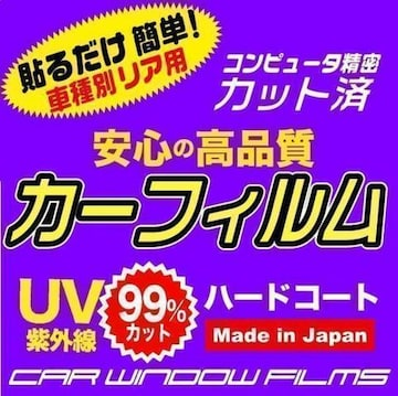 NV100クリッパー ロールーフ DR64V カット済みカーフィルム