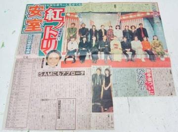 紅白/安室奈美恵1/切り抜き1枚/クリックポスト164円配送可能