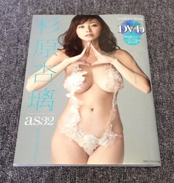 送料無料 杉原杏璃 as32 初版 写真集 DVD無し 中古即決