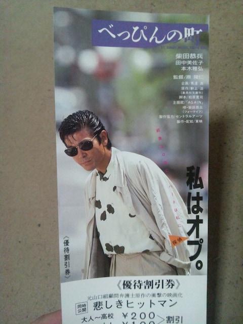 柴田 恭兵 べっぴんの町  < タレントグッズの