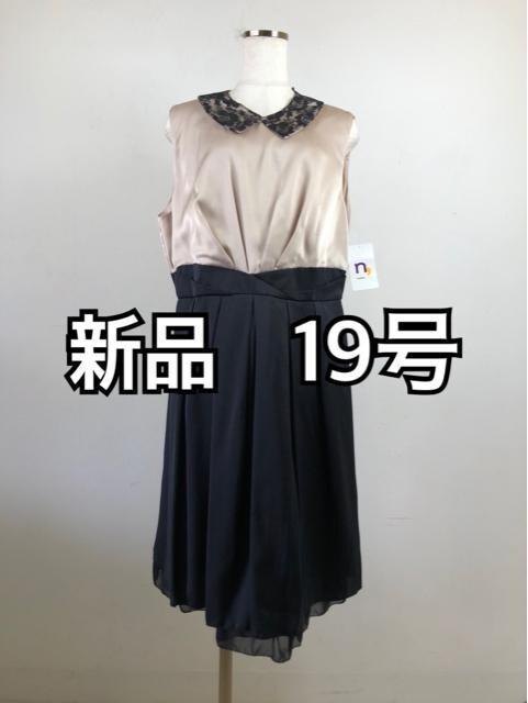 新品☆19号サテン生地のパーティーワンピース♪+付け衿m200  < 女性ファッションの