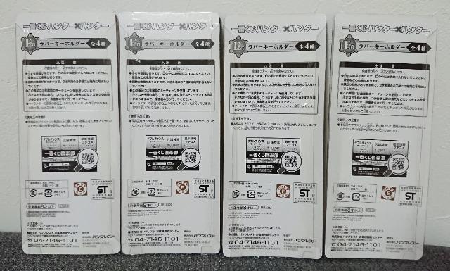 HUNTER×HUNTER★ハンターハンター・ラバーキーホルダー・全4種類セット・ゴン・キルア < アニメ/コミック/キャラクターの