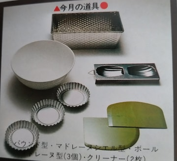 お菓子メーキングセット【バターケーキ】
