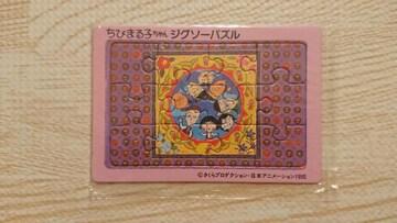 ちびまる子ちゃん ミニミニジグソーパズル 1995年 新品 さくらももこ