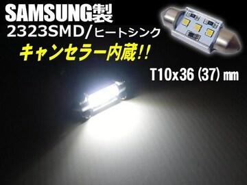 メール便可!警告灯キャンセラー付白色SMDLEDルームランプT10×37