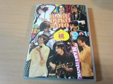 DVD「春どこ2010〜桃〜」D-BOYS 柳浩太郎/中川真吾/牧田哲也●