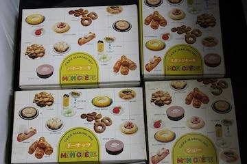 未使用製菓用品道具マドレーヌ パウンドケーキ型 昭和レトロ