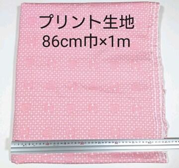 ブロード プリント 生地 86cm×1m ピンク色 布 昭和レトロ 星