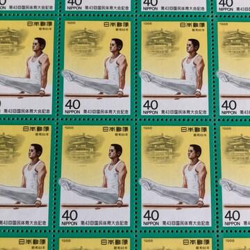193送料無料記念切手800円分(40円)