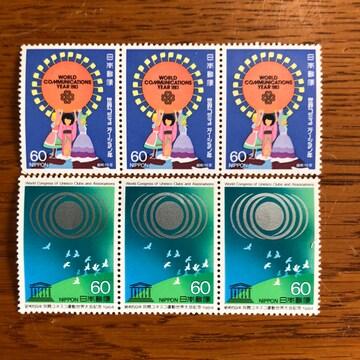 61送料無料記念切手360円分(60円切手)ポイント消化