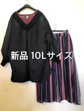 新品☆10Lゆったりトップス2枚とロングスカートのセット☆j519