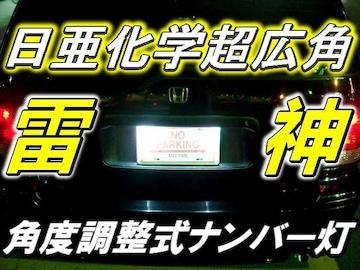 1個#†日亜超広角雷神 角度調整付ナンバー灯 ワゴンR ライフ ステラ N-BOX