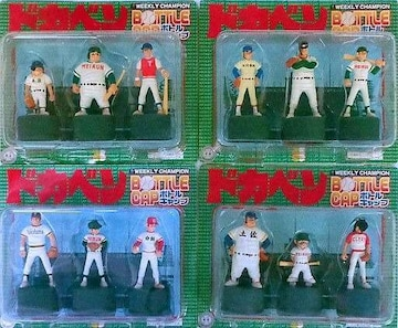 ★ドカベン★ボトルキャップ・全4種類セット(オールカラーver.)