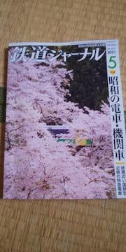 送料込!鉄道ジャーナル2021年5月号!
