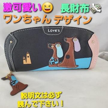 ★激可愛い(^O^)/ワンちゃんデザイン長財布★