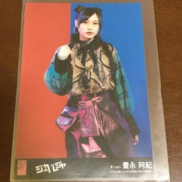 HKT48 豊永阿紀 ジャーバージャ 生写真 AKB48