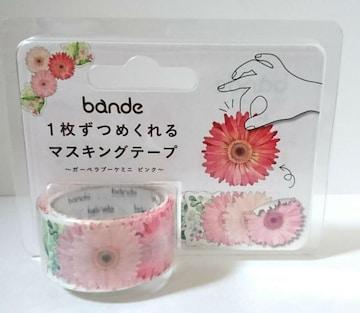 【新品】マスキングテープ*綺麗!ガーベラブーケ ミニ ピンク