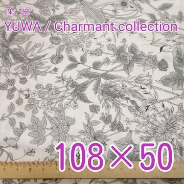 ★大特価★ 新品 No.182 ハンドメイド素材 / シャーチング生地 (