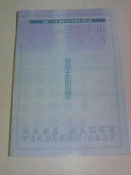 ゲームメーカー年鑑 2007 / ファミ通 1000号記念ブック 非売品 付録 冊子 本