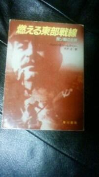 燃える東部戦線 独ソ戦の全貌 ハヤカワ文庫