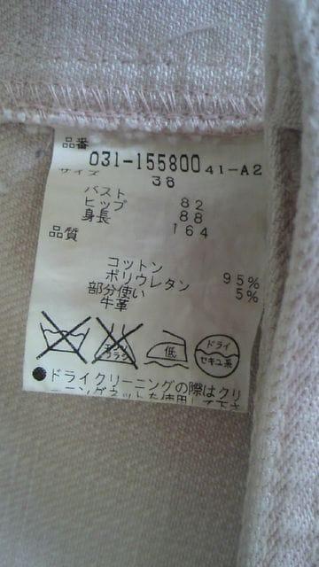 ピンキー&ダイアン★ピンクデニムジャケット&ミニスカートセット < ブランドの