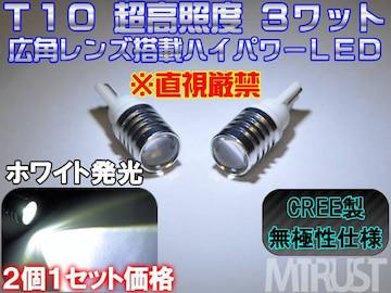 LED T10 CREE製 ハイパワー 3ワット ホワイト白 2個1セット【エムトラ