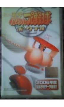 実況パワフルプロ野球ポータブル