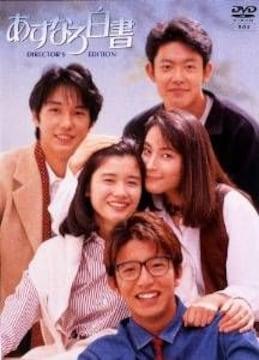 ■DVD『あすなろ白書 DVD-BOX』石田ひかり 木村拓哉 西島秀俊