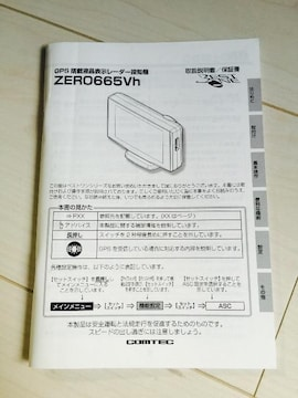 COMTEC!レーダー探知機(ZERO665Vh)取扱説明書
