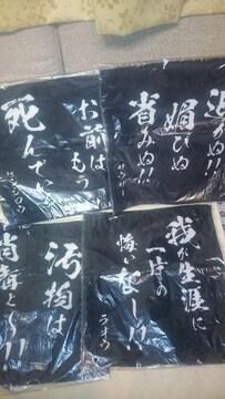 未開封 北斗の拳 SEGAラッキーくじ I賞 名言タオル 全4種
