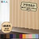 高級遮光1級カーテン! 幅150×丈230cm SBE 1枚【窓美人】