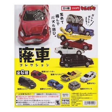 はいしゃ 廃車コレクション 全6種セット マガイドウ ミニカー 事故車 ジオラマ