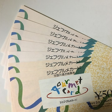【送料無料・即決】ジェフグルメカード7枚(3500円分)