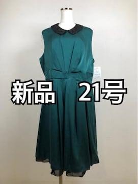 新品☆21号サテン生地のパーティーワンピース♪+付け衿m198