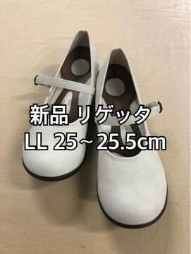新品☆LL25〜25.5cmリゲッタ楽ちんパンプスシューズ☆d224