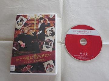 中古DVD かぐや様は告らせたい 平野紫耀橋本環奈 レンタル